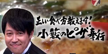 小籔のピザ奉行.jpg