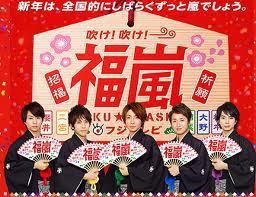 福嵐2013の画像.jpg