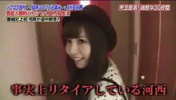 AKB48河西智美 リタイア