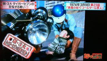タイガーセブン マツコと有吉の怒り新党の画像1